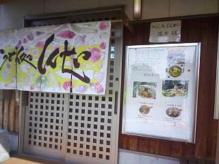 20140923しんせい(その5)