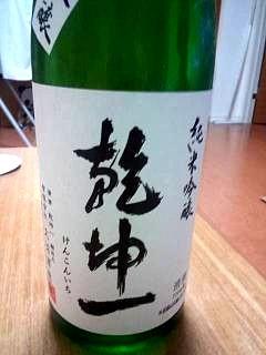 20141004乾坤一(その1)