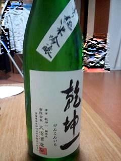 20141004乾坤一(その2)
