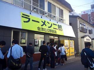 20141018ラーメン二郎会津若松店(その17)