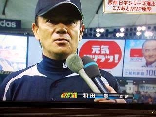 20141018タイガース優勝(その3)