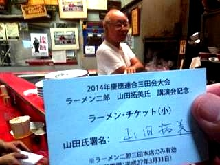 20141025ラーメン二郎三田本店(その1)