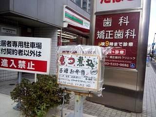 20141116高田馬場風景(その2)