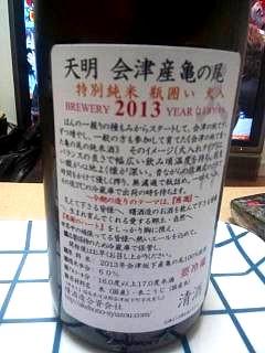 20141124亀の尾(その4)