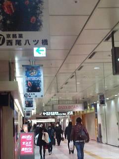 20141226京都駅(その1)
