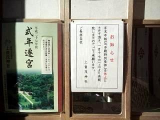 20141226上賀茂神社(その10)