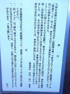 20141226清明神社(その9)