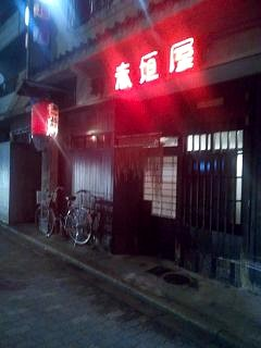 20141226赤垣屋(その6)