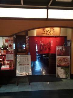 20141227京とんちん亭(その4)