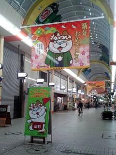 20141227田町商店街(その2)