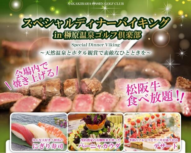 スペシャルディナーバイキング完成_WEB