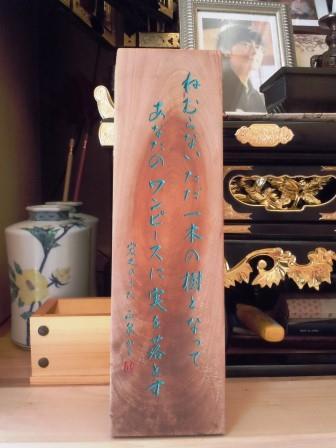 七回忌5(2015-01-24)