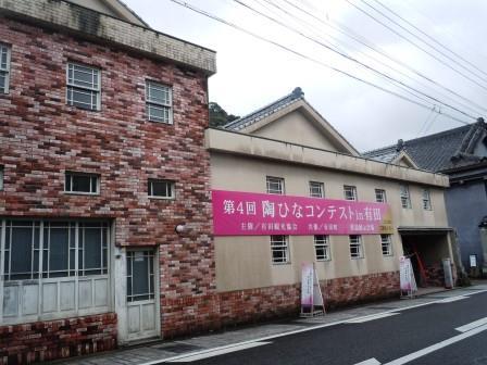 赤絵町工房1(2015-03-01)