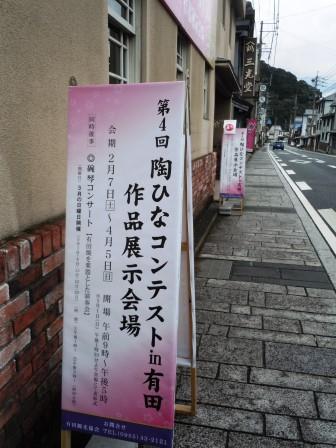 赤絵町工房2(2015-03-01)