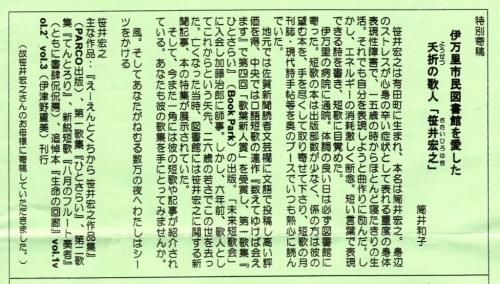 「いすの木」母文章