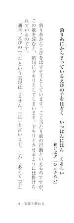 短歌の不思議 東 直子(P65)1