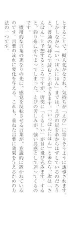 短歌の不思議 東 直子(P66)1