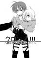 新刊クロユノ本(パート3)表紙