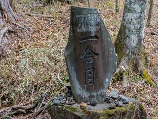 2015-5-5 男体山05 (1 - 1DSC_0006)_R