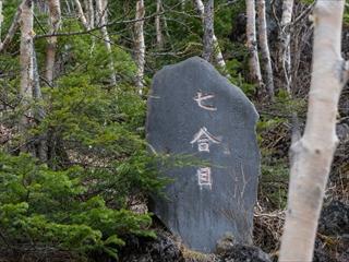 2015-5-5 男体山16 (1 - 1DSC_0017)_R