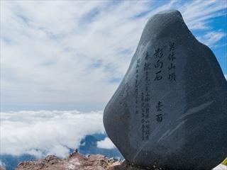 2015-5-5 男体山30 (1 - 1DSC_0044)_R