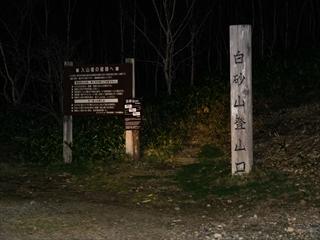 2015-5-13 野反湖05 (1 - 1DSC_0001)_R