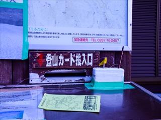 2015-5-18 那須岳04 (1 - 1DSC_0004)_R