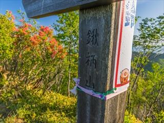 2015-5-30赤城山縦走07 (1 - 1DSC_0007)_R