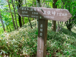 2015-5-30赤城山縦走27 (1 - 1DSC_0034)_R