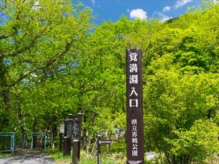2015-5-30赤城山縦走51 (1 - 1DSC_0062)_R