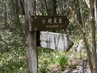 2015-5-30赤城山縦走59 (1 - 1DSC_0074)_R