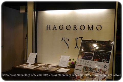 sayomaru11-764.jpg