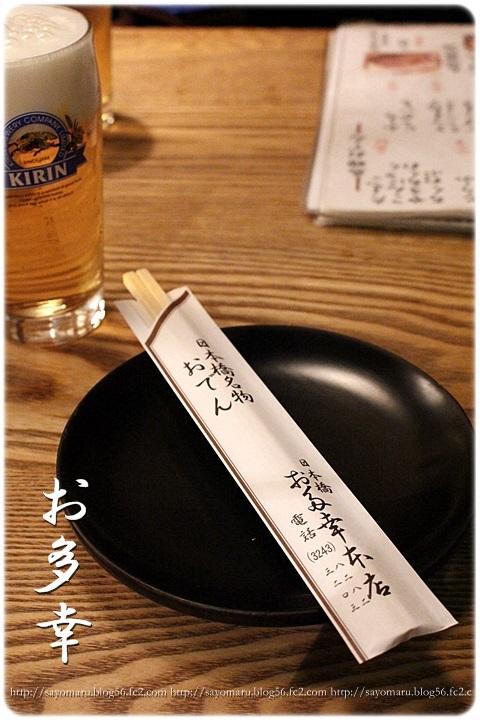sayomaru11-826.jpg