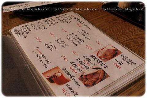 sayomaru11-880.jpg