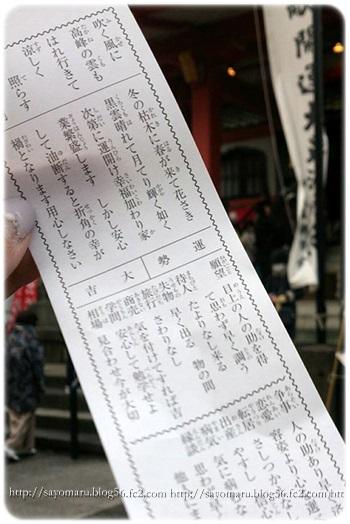 sayomaru11-924.jpg