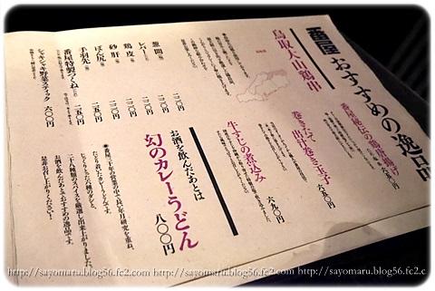 sayomaru11-976.jpg