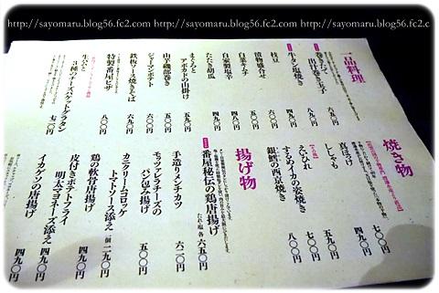 sayomaru11-978.jpg