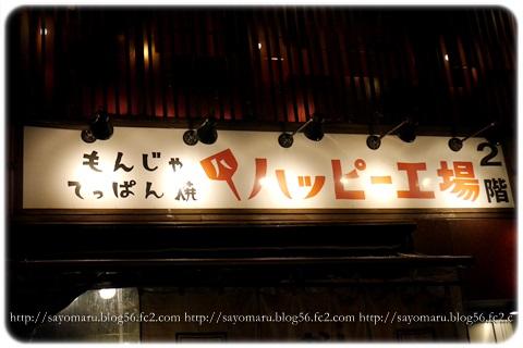 sayomaru12-130.jpg