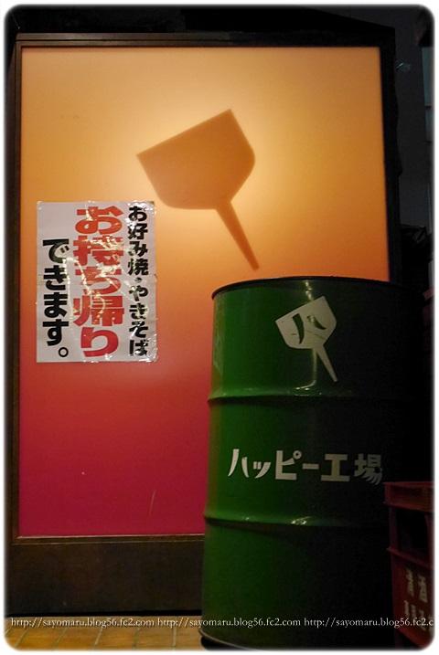 sayomaru12-131.jpg