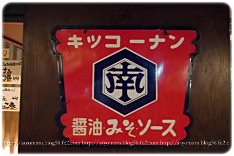 sayomaru12-138.jpg
