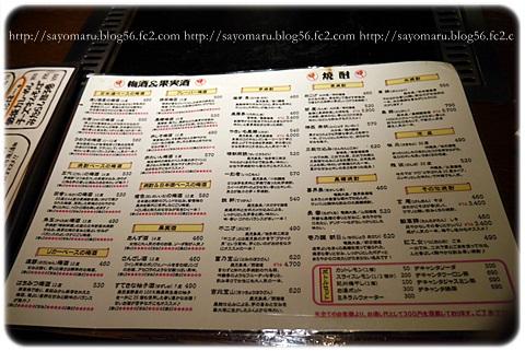 sayomaru12-141.jpg