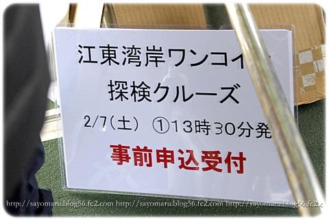 sayomaru12-406.jpg