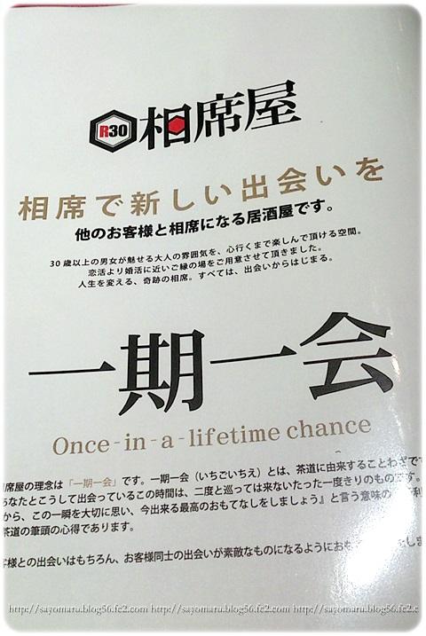 sayomaru12-452.jpg