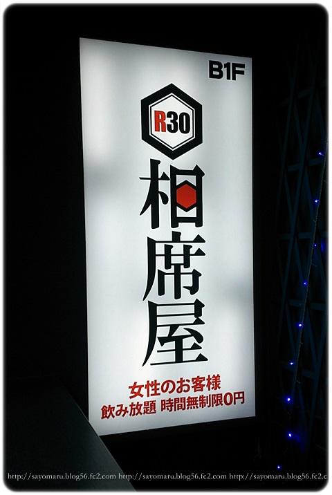 sayomaru12-456.jpg