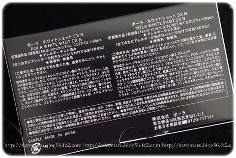 sayomaru12-472.jpg