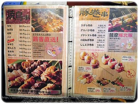sayomaru12-564.jpg