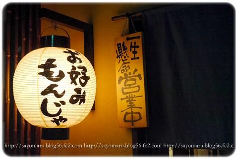 sayomaru12-758.jpg