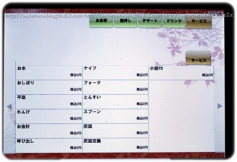 sayomaru13-41.jpg