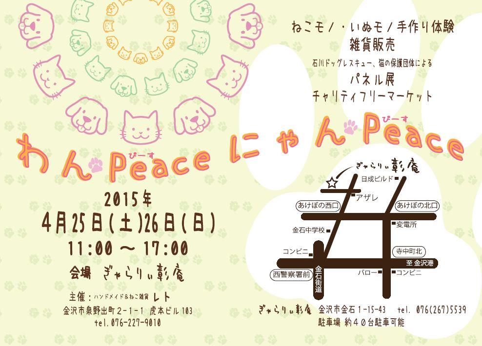peace_20150425.jpg