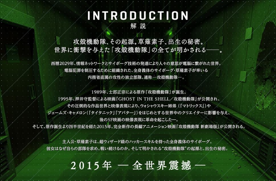 koukaku-a-2015-introduction